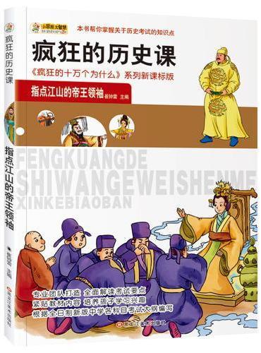 疯狂的历史课指点江山的帝王领袖