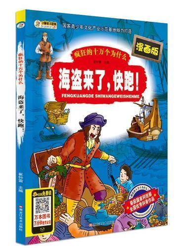 疯狂的十万个为什么(漫画版)*海盗来了,快跑!