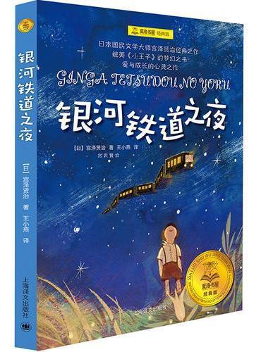 夏洛书屋经典版·银河铁道之夜