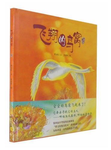 明天原创图画书-曹文轩纯美绘本-飞翔的鸟窝