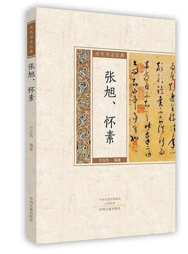 张旭、怀素·历代书法经典
