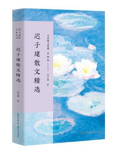 迟子建散文精选(名家散文典藏·彩插版)