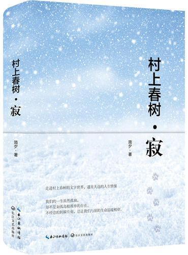 村上春树·寂(全彩版)
