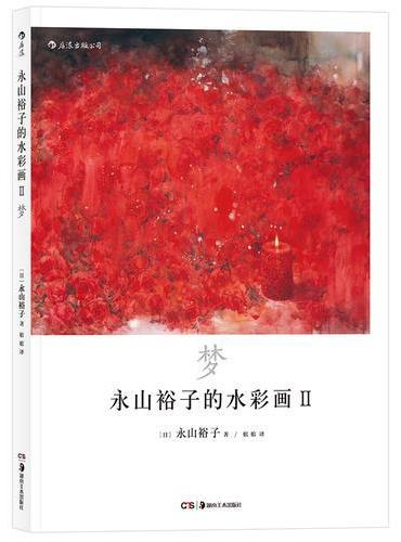 """永山裕子的水彩画Ⅱ:梦:透明水彩Ⅱ""""Infinité"""""""