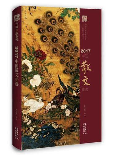 2017中国散文年选
