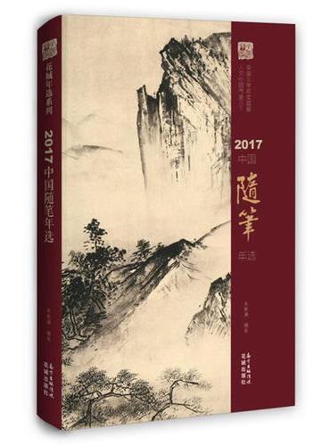 2017中国随笔年选