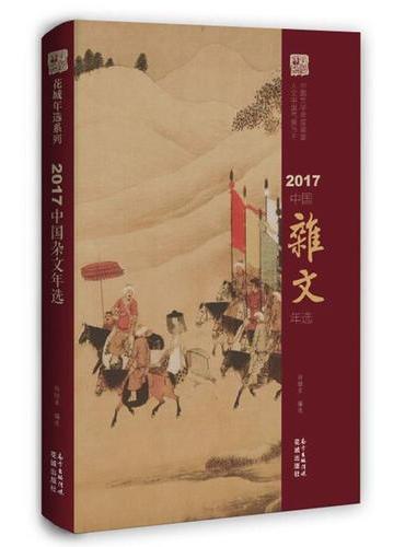 2017中国杂文年选
