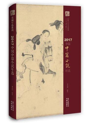 2017中国中篇小说年选