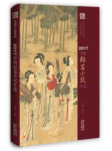 2017中国短篇小说年选
