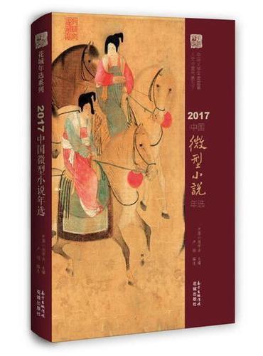 2017中国微型小说年选