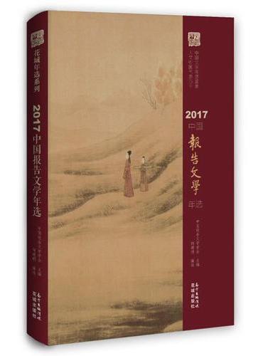 2017中国报告文学年选