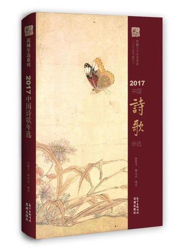 2017中国诗歌年选