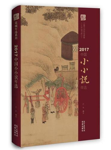 2017中国小小说年选
