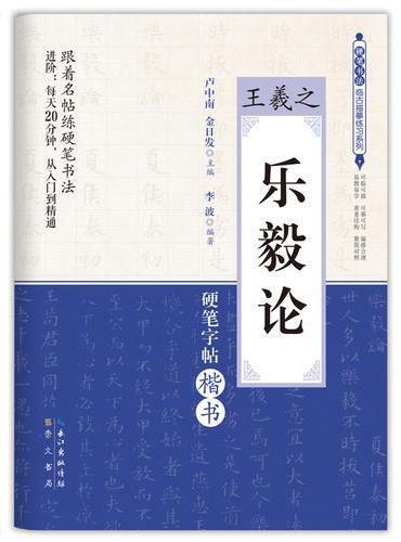 乐毅论 王羲之 硬笔书法临古描摹练习系列