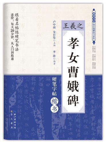 孝女曹娥碑 王羲之 硬笔书法临古描摹练习系列