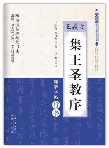 集王圣教序 王羲之 硬笔书法临古描摹练习系列