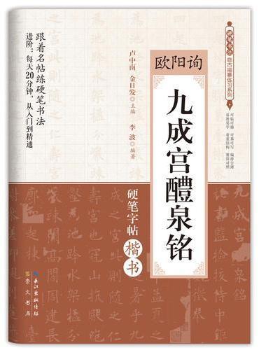 九成宫醴泉铭 欧阳询 硬笔书法临古描摹练习系列