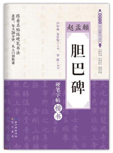 胆巴碑 赵孟頫 硬笔书法临古描摹练习系列
