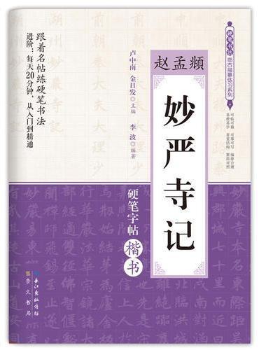 妙严寺记 赵孟頫 硬笔书法临古描摹练习系列