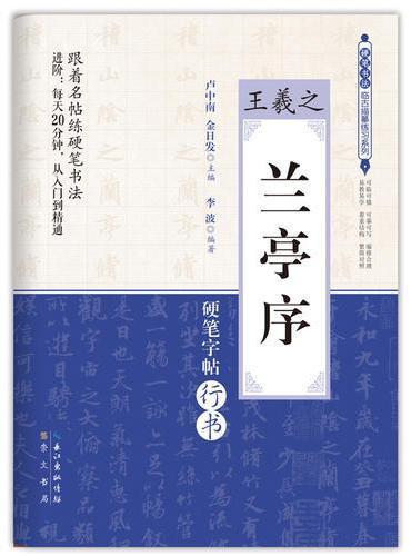 兰亭序 王羲之 硬笔书法临古描摹练习系列