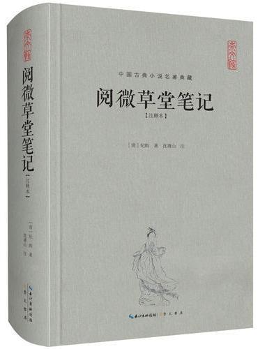 阅微草堂笔记(注释本)-中国古典名著典藏(第二辑)