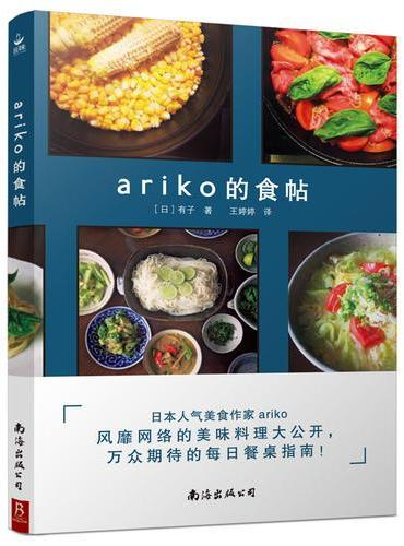 ariko的食帖