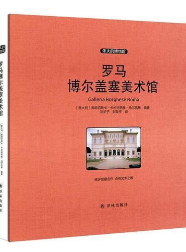 罗马博尔盖塞美术馆 收藏版