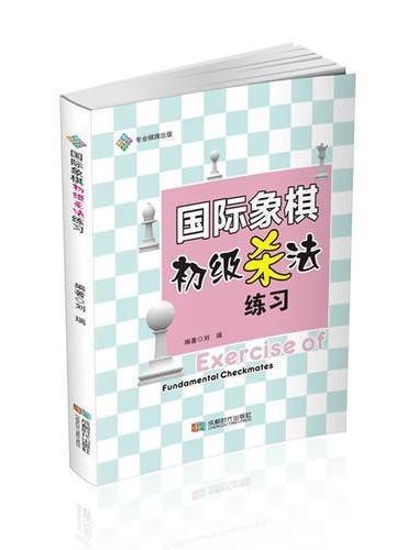 国际象棋初级杀法练习
