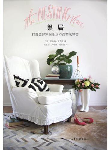 巢居:打造美好家居生活不必苛求完美