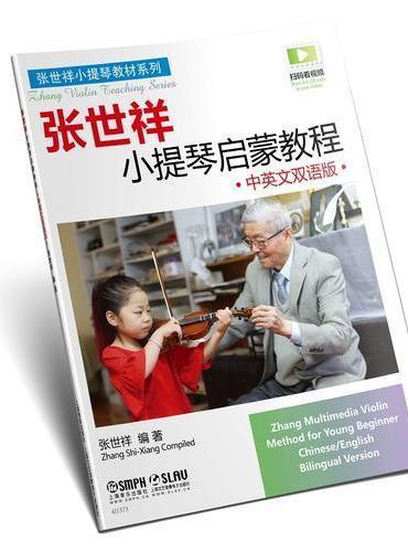 张世祥小提琴启蒙教程·中英文双语版