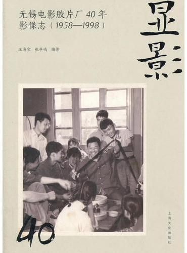 显影:无锡电影胶片厂40年(1958-1998)影像志