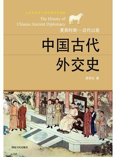 中国古代外交史