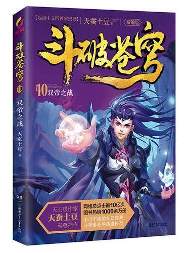 斗破苍穹(精编版)40双帝之战