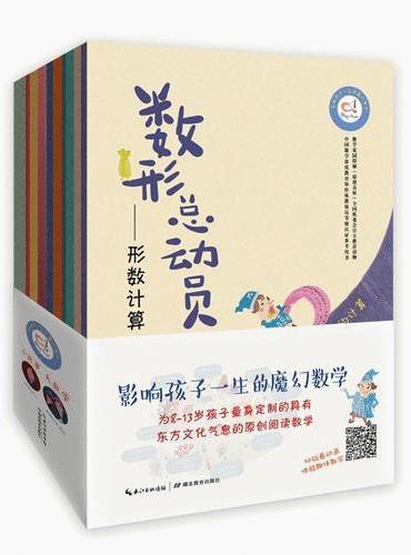 影响孩子一生的魔幻数学(套装全10册)