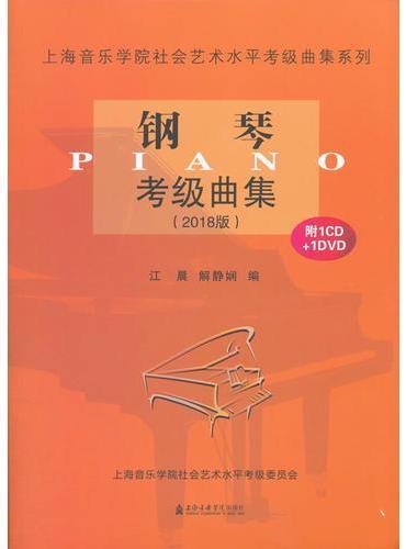 钢琴考级曲集(2018版)(附1CD、1DVD)