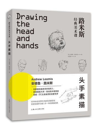 路米斯经典美术课:头手素描