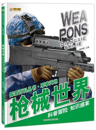 探索百科丛书*军事天地*枪械世界