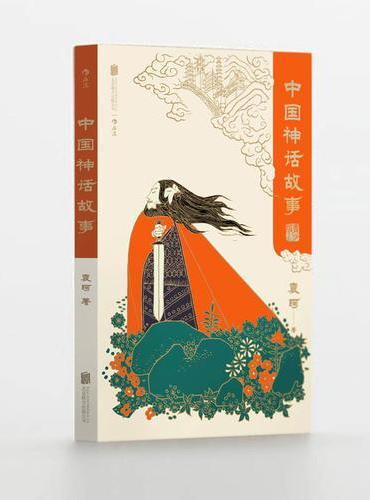 中国神话故事·青少版