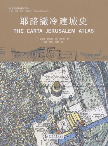 耶路撒冷建城史