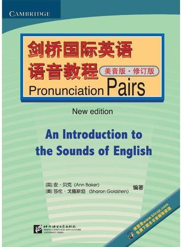 剑桥国际英语语音教程(美音版)Pronunciation Pairs(修订版)