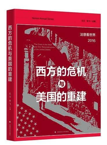 西方的危机与美国的重建:法意看世界(2016)