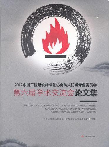 2017中国工程建设标准化协会防火防爆专业委员会第六届学术交流会论文集