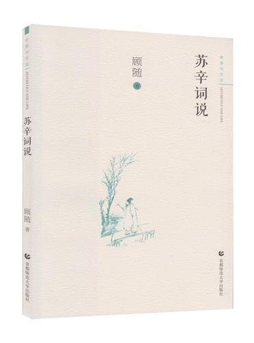 审美与生活(第一辑)   苏辛词说