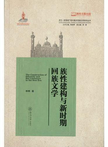 族性建构与新时期回族文学(多元一体视域下的中国多民族文学研究丛书)