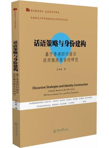 话语策略与身份建构:基于香港回归前后政府施政报告的研究(语言服务书系·社会语言学研究)