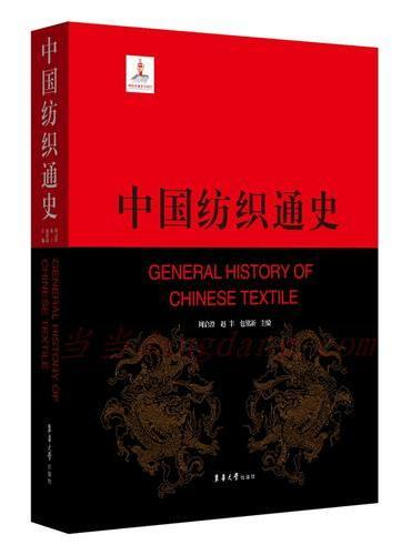 中国纺织通史