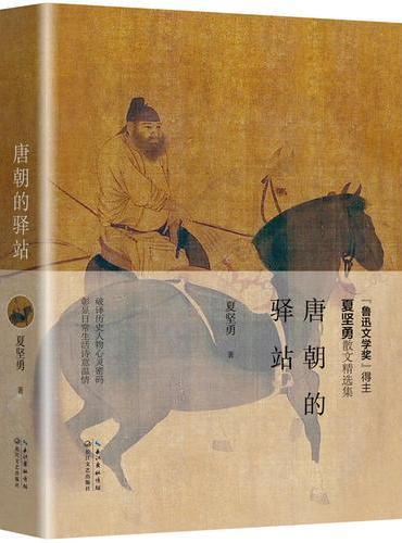 """唐朝的驿站(""""鲁迅文学奖奖""""得主)"""