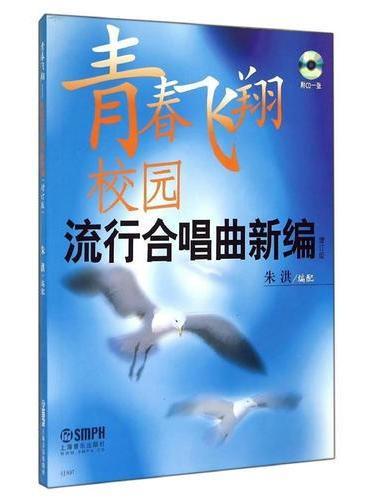 青春飞翔 校园流行合唱曲新编增补版附CD