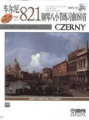车尔尼钢琴八小节练习曲160首 作品821 (附MP3一张)