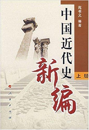新编中国近代史(上册)